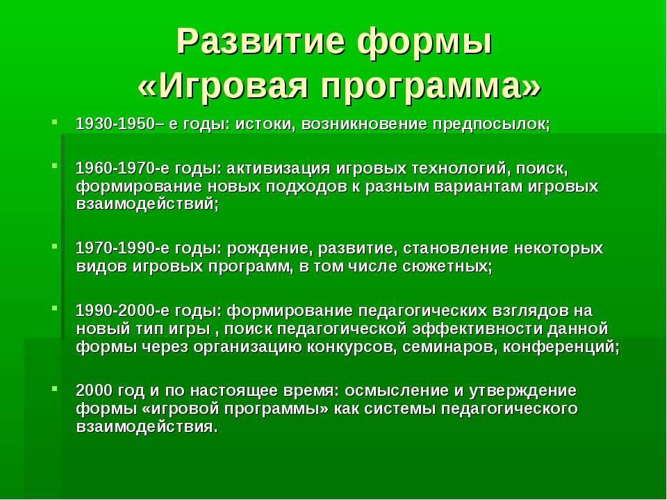Развитие формы «Игровая программа» 1930-1950– е годы: истоки, возникновение п...