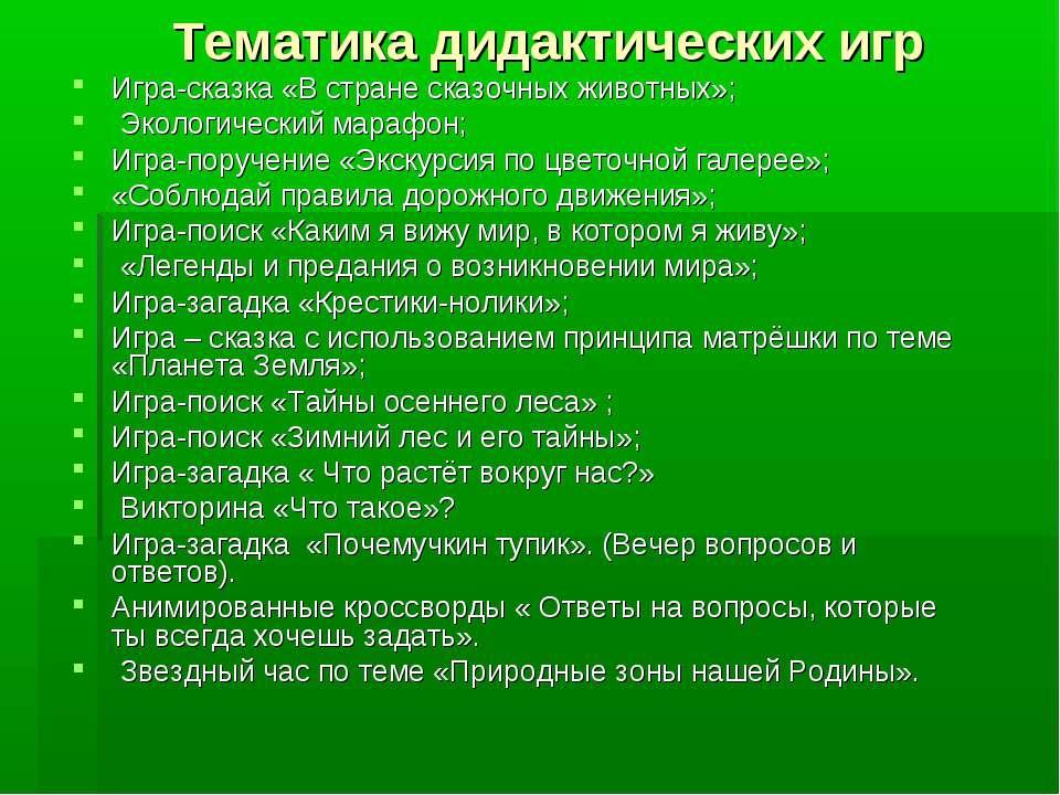 Тематика дидактических игр Игра-сказка«В стране сказочных животных»; Экологи...