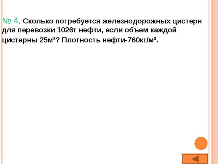 № 4. Сколько потребуется железнодорожных цистерн для перевозки 1026т нефти, е...