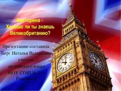 Викторина - Хорошо ли ты знаешь Великобританию? Презентацию составила Берг На...