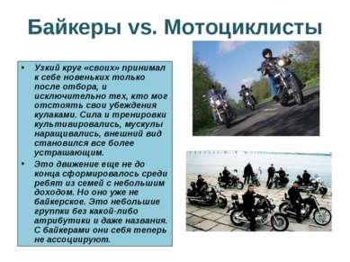 Байкеры vs. Мотоциклисты Узкий круг «своих» принимал к себе новеньких только ...