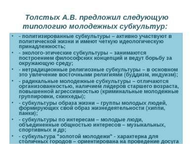Толстых А.В. предложил следующую типологию молодежных субкультур: - политизир...