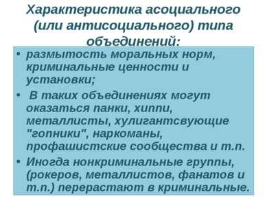 Характеристика асоциального (или антисоциального) типа объединений: размытост...