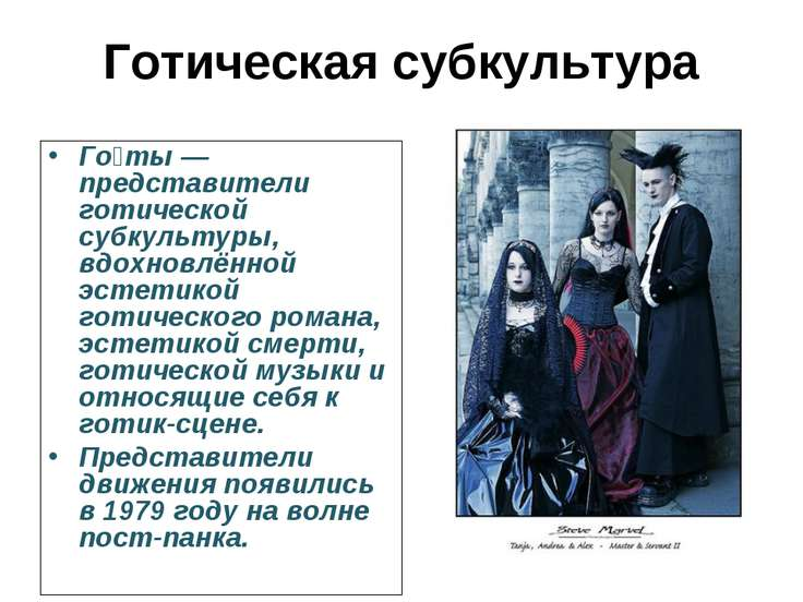 Готическая субкультура Го ты — представители готической субкультуры, вдохновл...