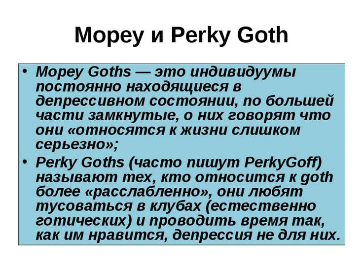 Mopey и Perky Goth Mopey Goths — это индивидуумы постоянно находящиеся в депр...