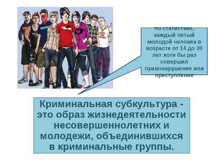 Криминальная субкультура - это образ жизнедеятельности несовершеннолетних и м...
