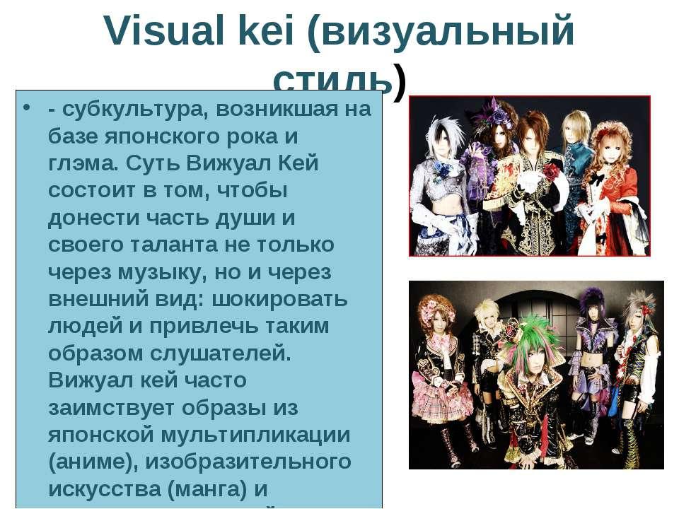 Visual kei (визуальный стиль) - субкультура, возникшая на базе японского рока...