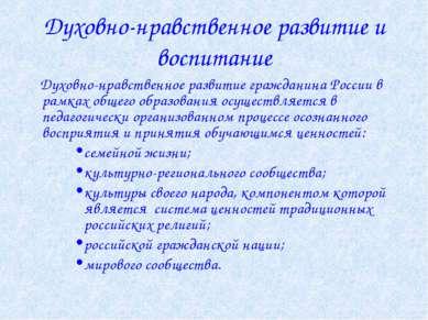 Духовно-нравственное развитие и воспитание Духовно-нравственное развитие граж...