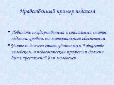 Нравственный пример педагога Повысить государственный и социальный статус пед...