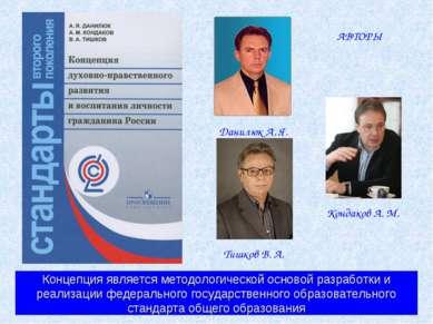Данилюк А. Я. Кондаков А. М. Тишков В. А. АВТОРЫ Концепция является методолог...
