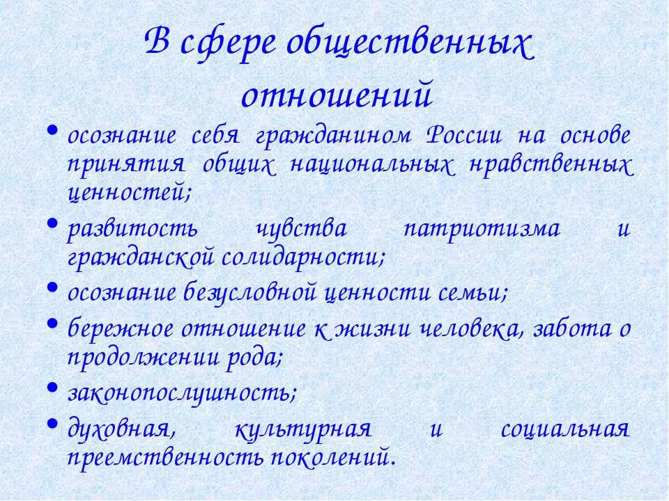 В сфере общественных отношений осознание себя гражданином России на основе пр...