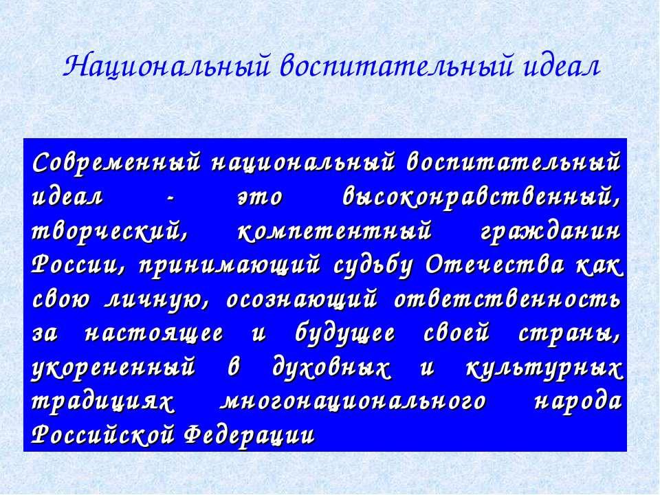 Национальный воспитательный идеал Современный национальный воспитательный иде...