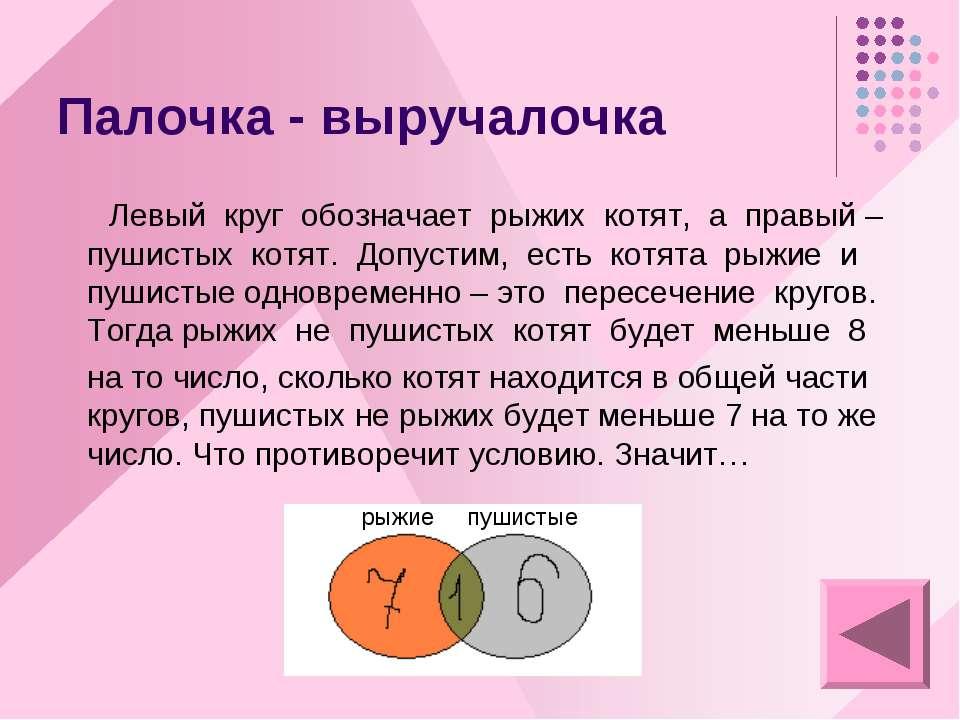 Палочка - выручалочка Левый круг обозначает рыжих котят, а правый – пушистых ...