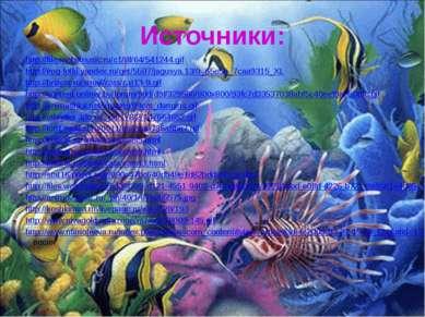 Источники: http://file.mobilmusic.ru/c1/8f/64/541244.gif http://img-fotki.yan...