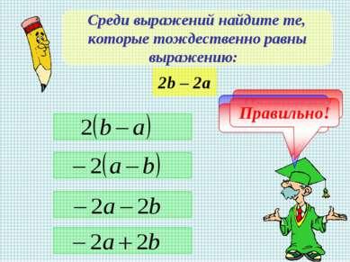 Среди выражений найдите те, которые тождественно равны выражению: 2b – 2а