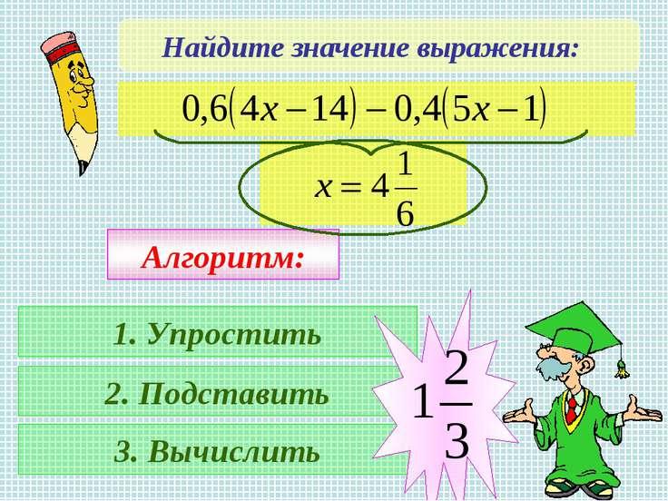 Найдите значение выражения: 1. Упростить 2. Подставить 3. Вычислить