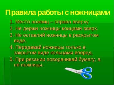 Правила работы с ножницами 1. Место ножниц – справа вверху. 2. Не держи ножни...