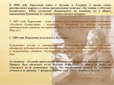 В 1894 году Короленко ездил в Англию и Америку и часть своих впечатлений выра...