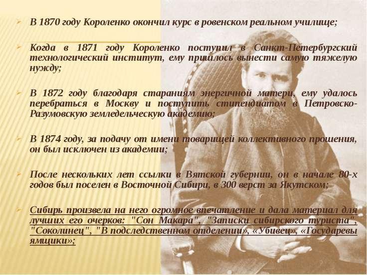 В 1870 году Короленко окончил курс в ровенском реальном училище; Когда в 1871...