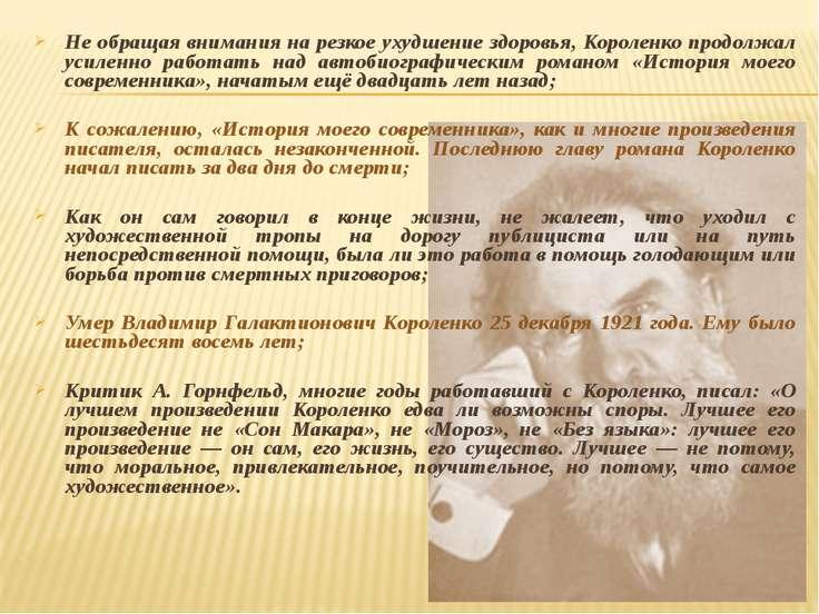 Не обращая внимания на резкое ухудшение здоровья, Короленко продолжал усиленн...