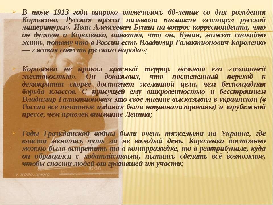 В июле 1913 года широко отмечалось 60-летие со дня рождения Короленко. Русска...