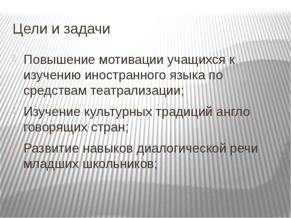 Цели и задачи Повышение мотивации учащихся к изучению иностранного языка по с...