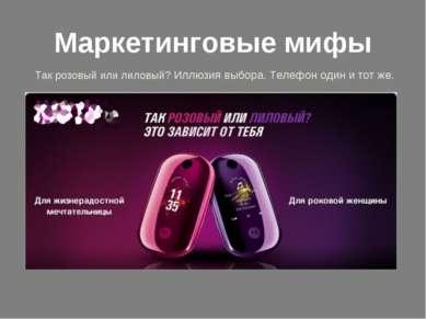 Так розовый или лиловый? Иллюзия выбора. Телефон один и тот же. Маркетинговые...