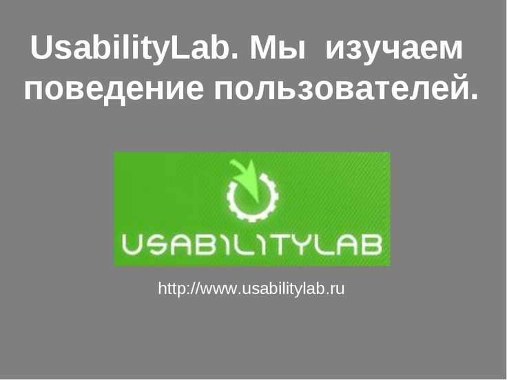UsabilityLab. Мы изучаем поведение пользователей. http://www.usabilitylab.ru