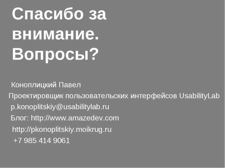 Спасибо за внимание. Вопросы? Коноплицкий Павел p.konoplitskiy@usabilitylab.r...