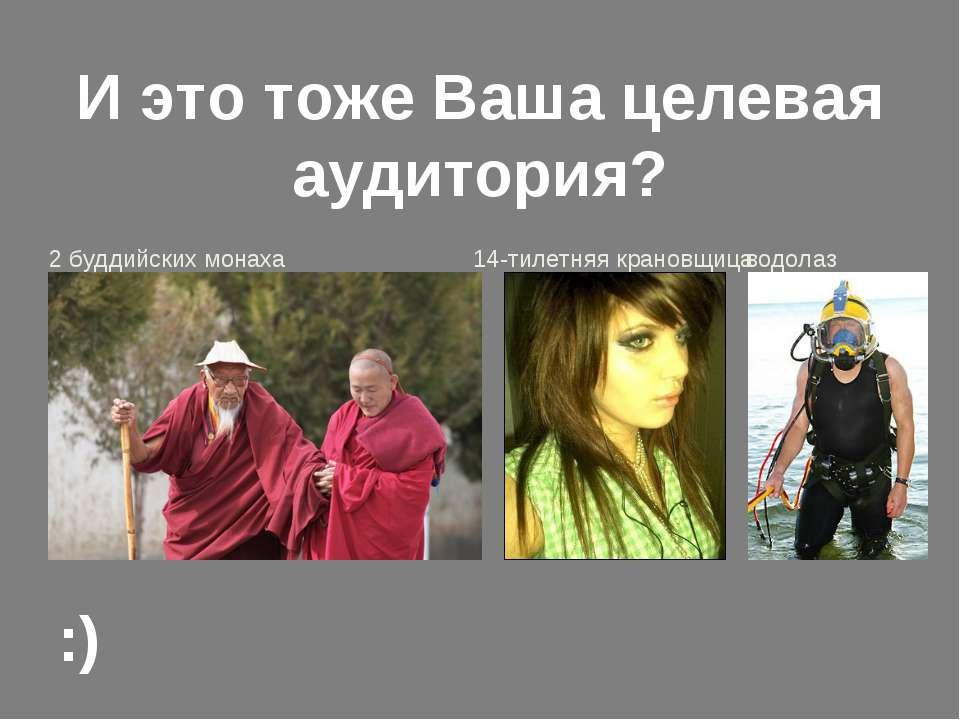 И это тоже Ваша целевая аудитория? водолаз 2 буддийских монаха 14-тилетняя кр...