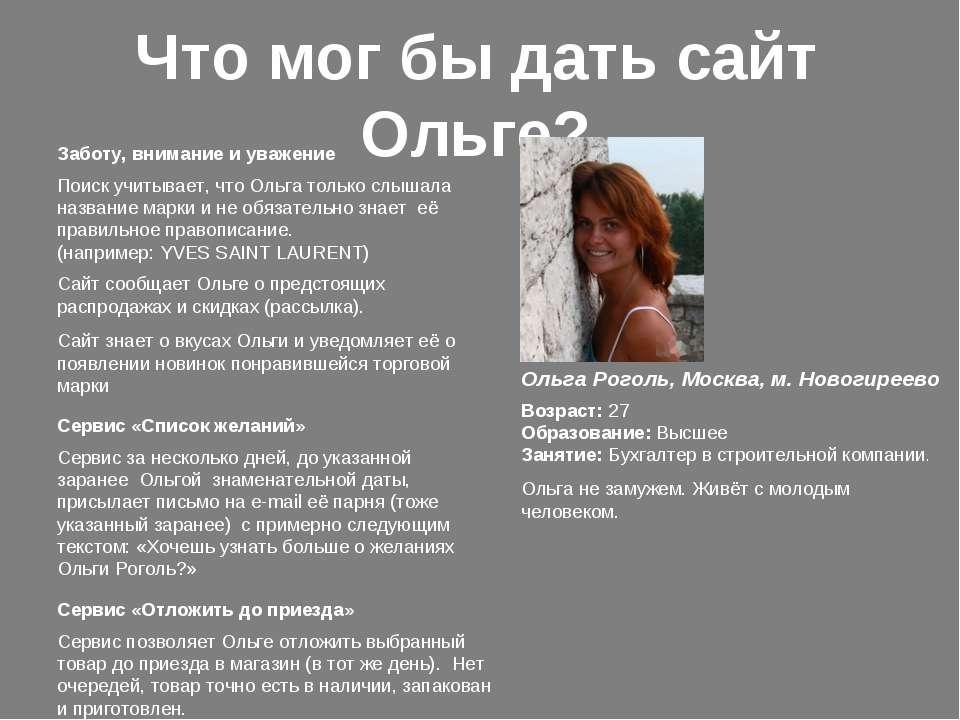 Что мог бы дать сайт Ольге? Ольга Роголь, Москва, м. Новогиреево Возраст: 27 ...