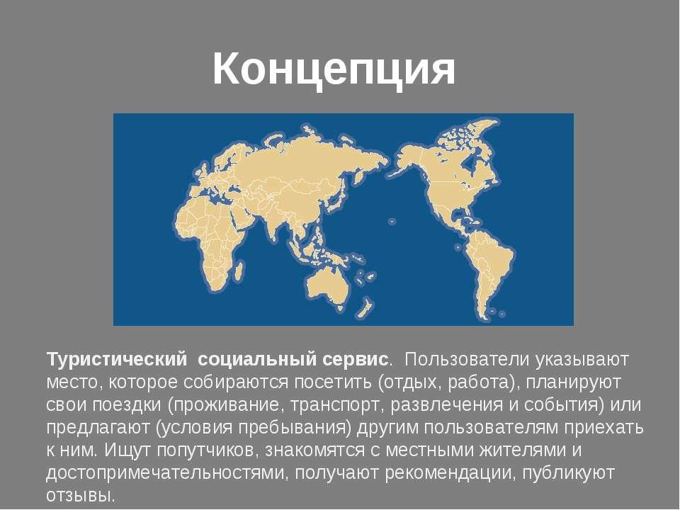Концепция Туристический социальный сервис. Пользователи указывают место, кото...
