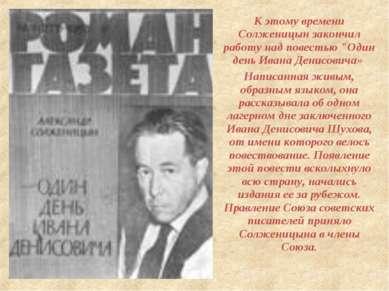 """К этому времени Солженицын закончил работу над повестью """"Один день Ивана Дени..."""