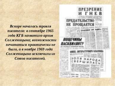 Вскоре началась травля писателя: в сентябре 1965 года КГБ захватило архив Сол...