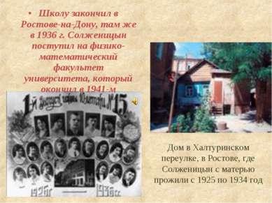 Дом в Халтуринском переулке, в Ростове, где Солженицын с матерью прожили с 19...