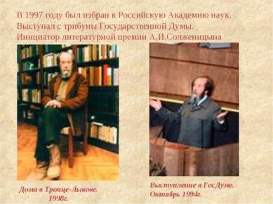 В 1997 году был избран в Российскую Академию наук. Выступал с трибуны Государ...