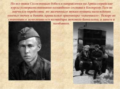 Но все-таки Солженицын добился направления на Артиллерийские курсы усовершенс...