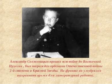 Александр Солженицын прошел всю войну до Восточной Пруссии , был награжден ор...