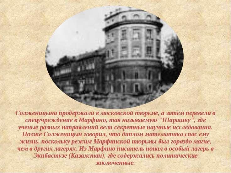 Солженицына продержали в московской тюрьме, а затем перевели в спецучреждение...