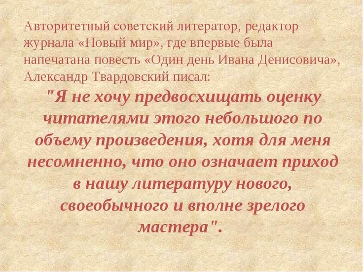 Авторитетный советский литератор, редактор журнала «Новый мир», где впервые б...