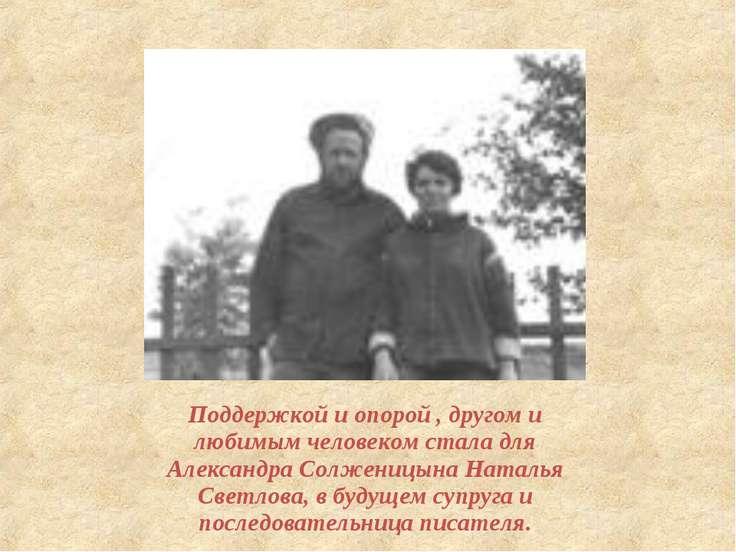 Поддержкой и опорой , другом и любимым человеком стала для Александра Солжени...