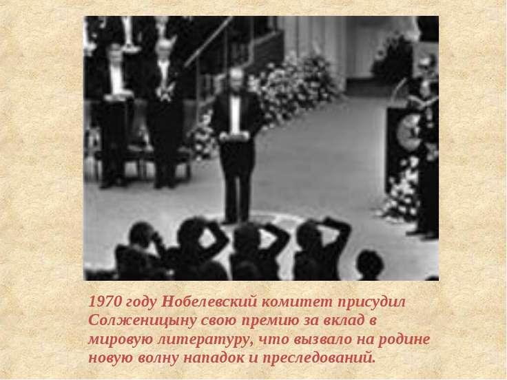 1970 году Нобелевский комитет присудил Солженицыну свою премию за вклад в мир...