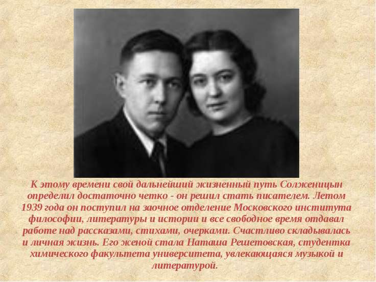 К этому времени свой дальнейший жизненный путь Солженицын определил достаточн...