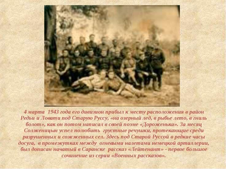 4 марта 1943 года его дивизион прибыл к месту расположения в район Редьи и Ло...