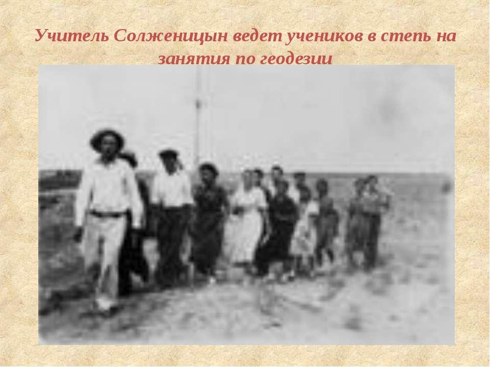 Учитель Солженицын ведет учеников в степь на занятия по геодезии
