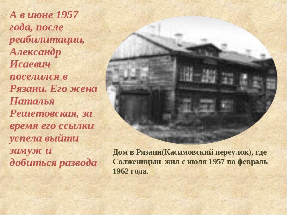 Дом в Рязани(Касимовский переулок), где Солженицын жил с июля 1957 по февраль...
