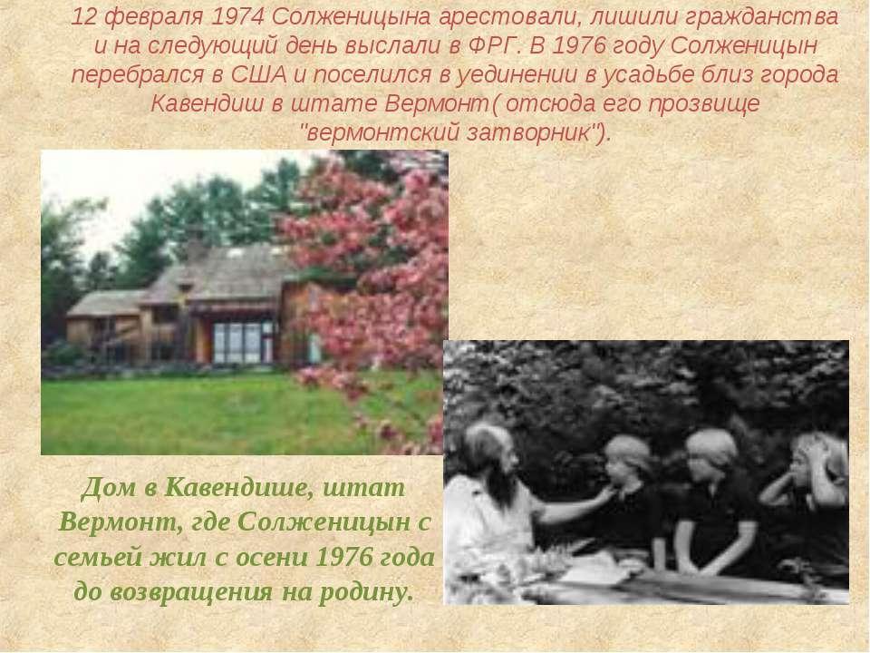 12 февраля 1974 Солженицына арестовали, лишили гражданства и на следующий ден...