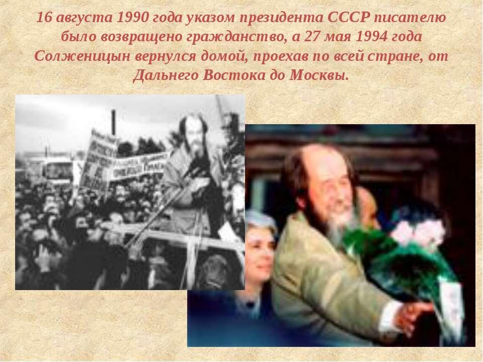 16 августа 1990 года указом президента СССР писателю было возвращено гражданс...