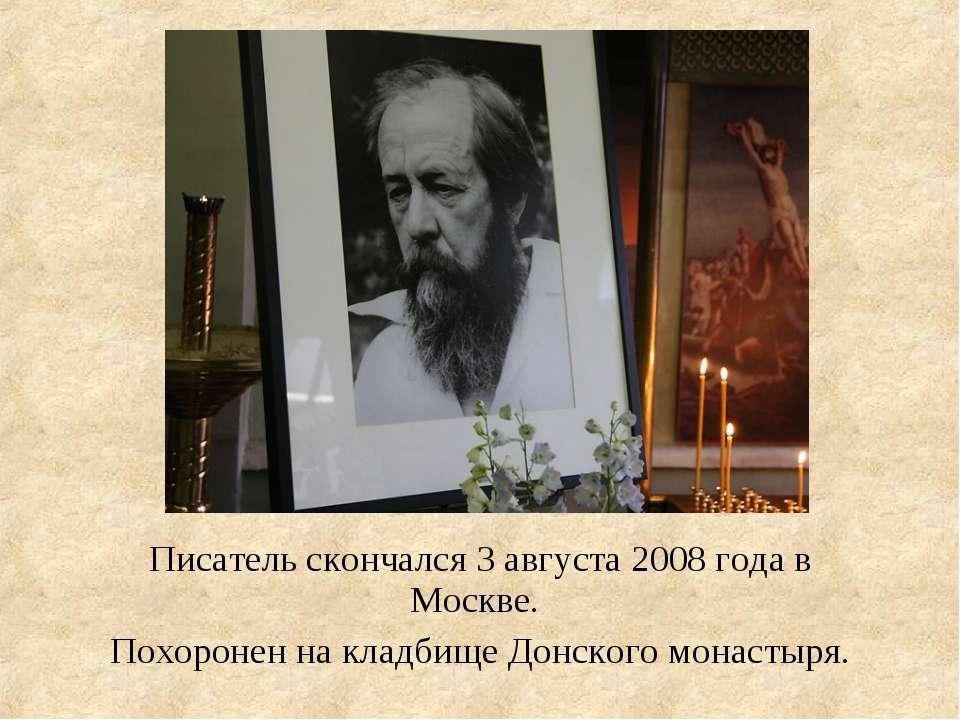 Писатель скончался 3 августа 2008 года в Москве. Похоронен на кладбище Донско...