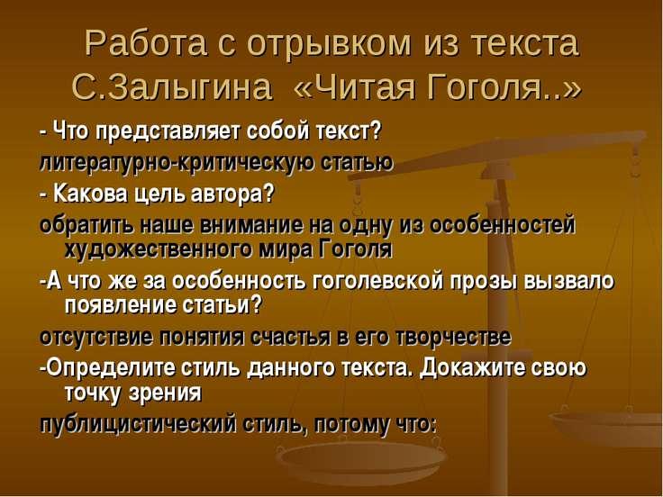 Работа с отрывком из текста С.Залыгина «Читая Гоголя..» - Что представляет со...